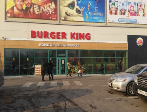 Burger King / Almaty